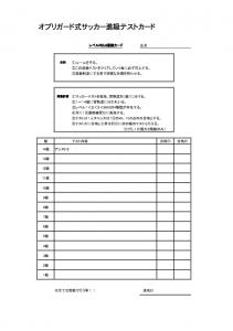 レベルreiji進級テストカード